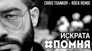 Iskrata - #ПОМНЯ (Chris Tsankov Rock Remix )