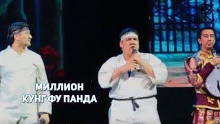 МИЛЛИОН - КУНГ ФУ ПАНДА