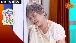 Aye Khuku Aye - Preview | 19th Nov 19 | Sun Bangla TV Serial | Bengali Serial