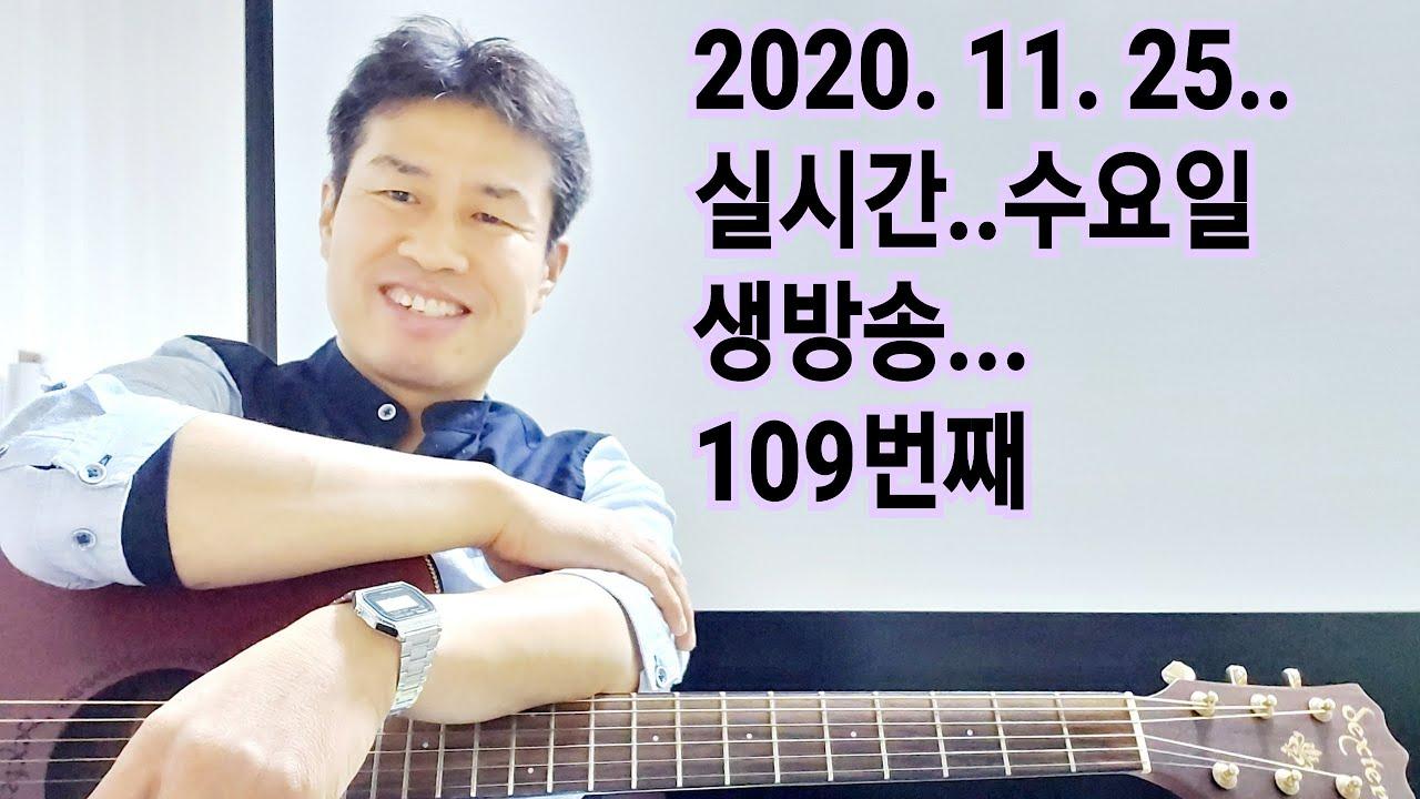 """2020. 11.  25.  수요일  109번째  실시간 생방송 ! ~~   """"김삼식""""  의  즐기는 통기타 !"""