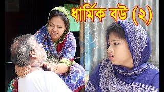 ধার্মিক বউ (২) নতুন ২০১৯ জীবন বদলে দেওয়া ইসলামিক শর্ট ফিল্ম অনুধাবন bangla natok zar tv bd