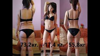 Результат за 3 месяца! Я похудела на 17,5 кг и  убрала 22 см. в талии!