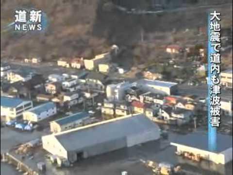 大地震 北海道も太平洋沿岸で津波被害 (2011/03/11) 北海道新聞