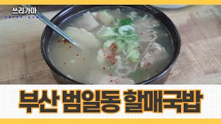 할매국밥 부산 범일동 맛집 여행 쓰리가마 브이로그