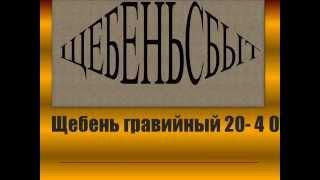 Щебень гравийный 20-40(, 2015-07-11T15:47:34.000Z)