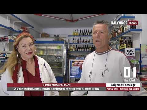 29-3-2019 Ο Νικόλας Πλάτσης προετοιμάζει το κατάστημα του στα Λινάρια ενόψει της θερινής περιόδου
