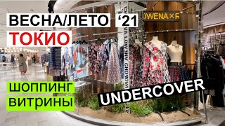 Весна лето 2021 Тренды в Японии Витрины и шоппинг в Токио Что модно летом 2021