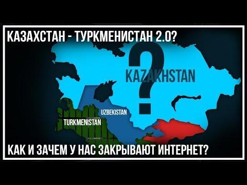 Казахстан - это Туркменистан 2.0? Почему блокировки в Казахстане страшнее, чем кажутся