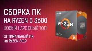 оптимальная сборка ПК на AMD Ryzen 5 2600 для работы фотошоп