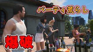 【GTA5】パーティー会場を爆破する! thumbnail
