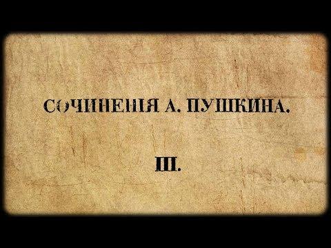 Элегия (А.Пушкин - А.Суханов)