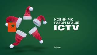 НОВОГОДНИЙ выпуск ДИЗЕЛЬ ШОУ 2018 - премьера 31 декабря | ЮМОР ICTV