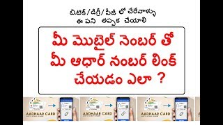 Verify your Aadhaar linked with your mobile number