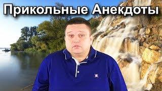 Анекдот про тумбочку Прикольные и самые смешные анекдоты от Лёвы