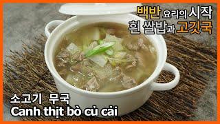 [Canh thịt bò củ cải / 소고기 무국]…