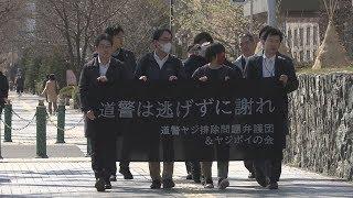 道警ヤジ裁判「警察は恥を知るべき」【HTBニュース】