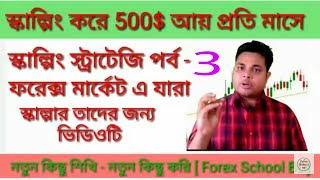 Scalping Strategy on Forex | Earn 500$ monthly from Forex Trading | part 3 |Forex School BD
