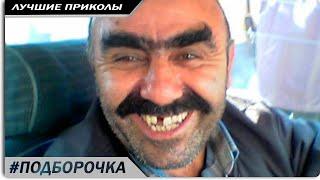 ПРИКОЛЫ ржач СМЕХ ДО СЛЕЗ русские видео #16