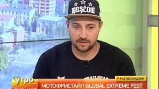 Мотофристайл Global Extreme Fest. Утро с Губернией. 26/07/2017. GuberniaTV