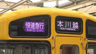 【ダイヤ改正で西武新宿線の快速急行が8年ぶり復活】西武新宿線2000系 快速急行本川越行き 全区間収録