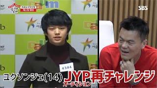 14歳のソンジェ JYPオーディションに再挑戦! [日本語字幕] thumbnail