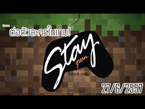 """[Minecraft] กิจกรรม """"ต่อตัวละครในเกม""""!! (27/06/2557)"""