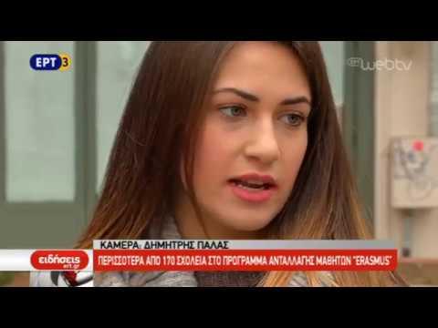 Interview on ET3's Channel news - Erasmus Plus - 2nd GEL Thessaloniki