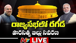 Rajya Sabha LIVE | Controversial Citizenship Amendment Bill LIVE | NTV LIVE