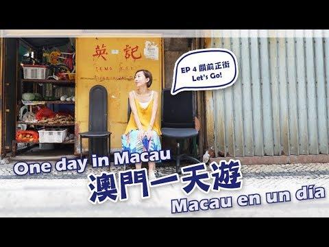 澳門一天遊【EP4】Macau travel guide【關前正街 - 草堆街 - 康公廟 - 十月初五街 - 16號碼頭】Guías de viajes de Macau