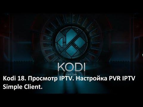 Kodi 18 настройка PVR IPTV Simple Client для просмотра IPTV