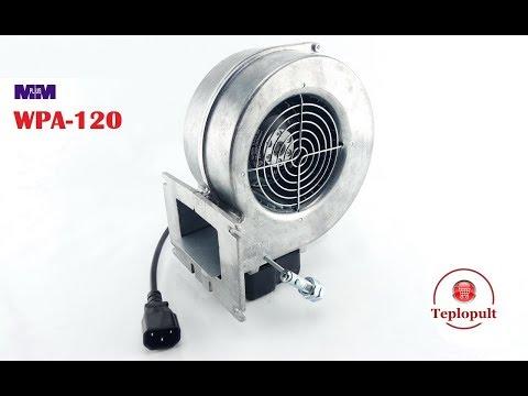 Вентилятор WPA-120 MplusM для котла