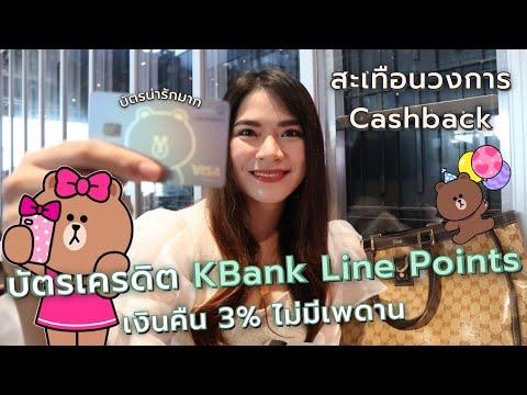 บัตรเครดิต KBank Line Points เงินคืน 3% ไม่มีเพดาน สะเทือนวงการ Cashback   FRESH TALK