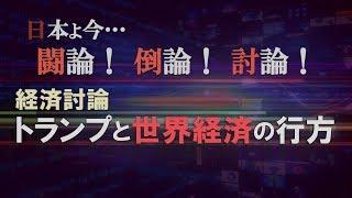 【経済討論】トランプと世界経済の行方[桜H30/9/29] thumbnail