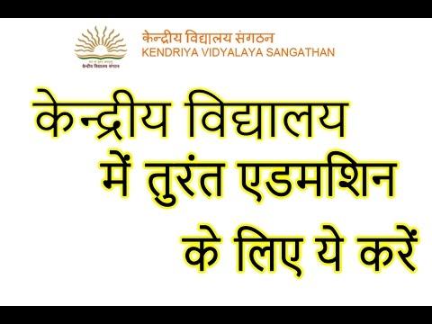 केन्द्रीय विद्यालय में तुरंत एडमिशन के लिए ये करें  | Instant Admission to Kendriya Vidyalaya