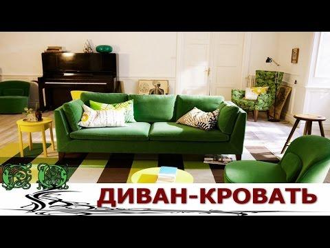 Диван Кровать в Гостиной.  Ккаому Цвету отдать предпочтение