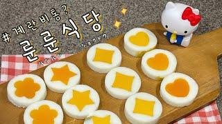 룬룬식당 계란 맞아?? | 계란비통 | 캐릭터 도시락 …