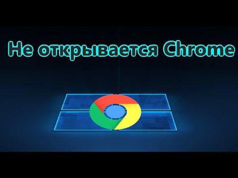 Не открывается Google Chrome или Яндекс браузер на Windows 10