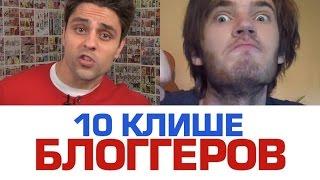 10 КЛИШЕ ВИДЕОБЛОГГЕРОВ, КОТОРЫЕ НАС ДОСТАЛИ