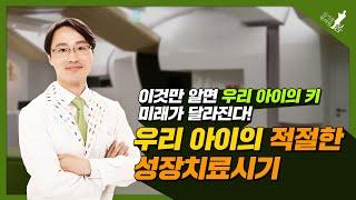 [김기준한의원봄] 성장치료시기