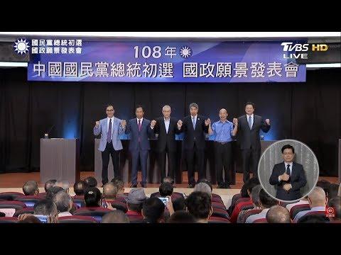 0625國民黨總統初選首場國政願景發表會