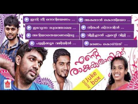 Ente rajakumarikk mp3 JUKE BOX   Thanseer Koothuparamba   Chandralekha   Saleem Kodathoor