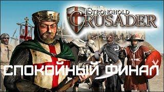 Stronghold Crusader! Путь крестоносца! Уровень 56 - Спокойный финал!