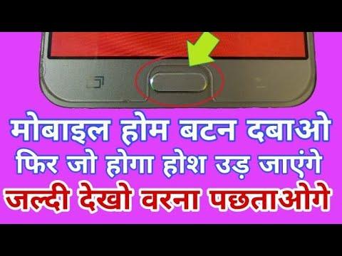 मोबाइल होम बटन दबाइए फिर जो होगा देखकर होश उड़ जायेंगे| Mobile Home Button Secret Trick