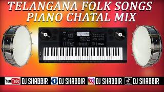 TELANGANA FOLK SONGS PIANO CHATAL MIX 3