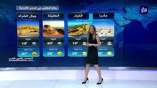النشرة الجوية الأردنية من رؤيا 27-8-2019 | Jordan Weather HD HD