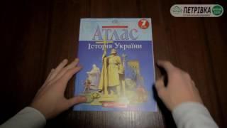 Атлас Історія України 7 клас