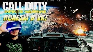 НУ ТАКОЕ ● CoD: Infinite Warfare Jackal Assault [PSVR]