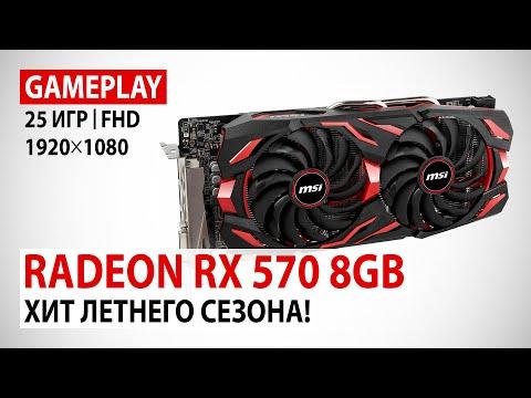 AMD Radeon RX 570 8GB в 25 актуальных играх при Full HD: Хит летнего сезона!