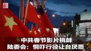 中国新闻|挪威情报部门指中国构成安全威胁,北京反驳;人权报告:中国转打压维族知识分子;中共春节前发影片恫吓台湾(20190205)