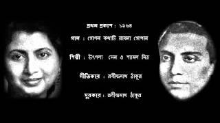 Download Hindi Video Songs - গোপন কথাটি রবেনা গোপনে